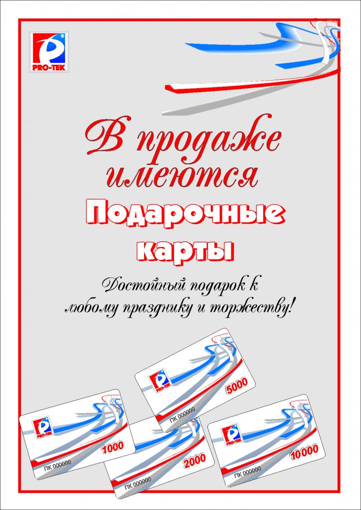 ПРО-ТЕК_продажа подарочных карт.png